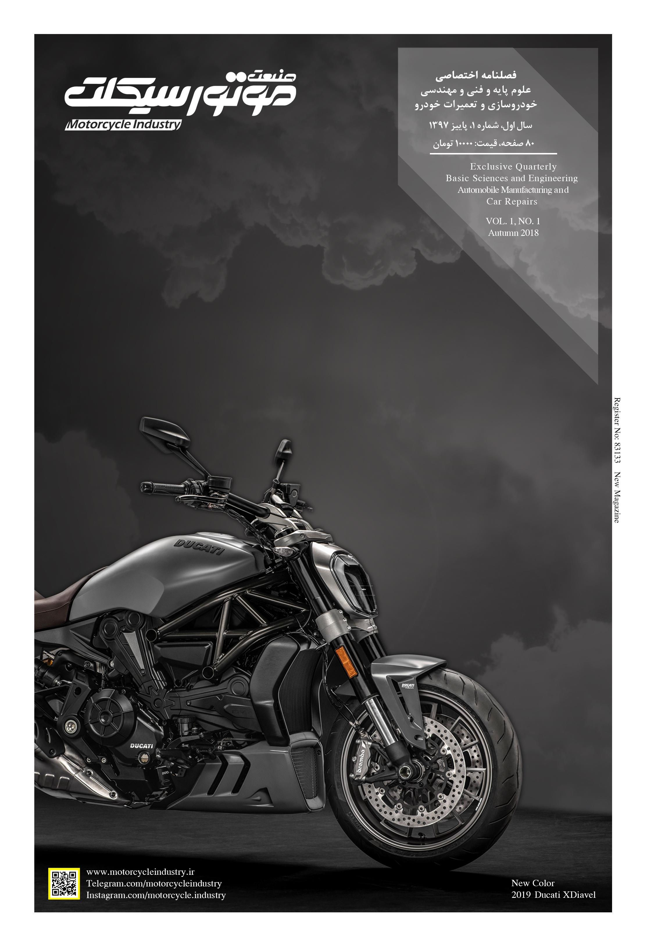 مجله صنعت موتورسیکلت، سال اول، شماره۱، پاییز۱۳۹۷
