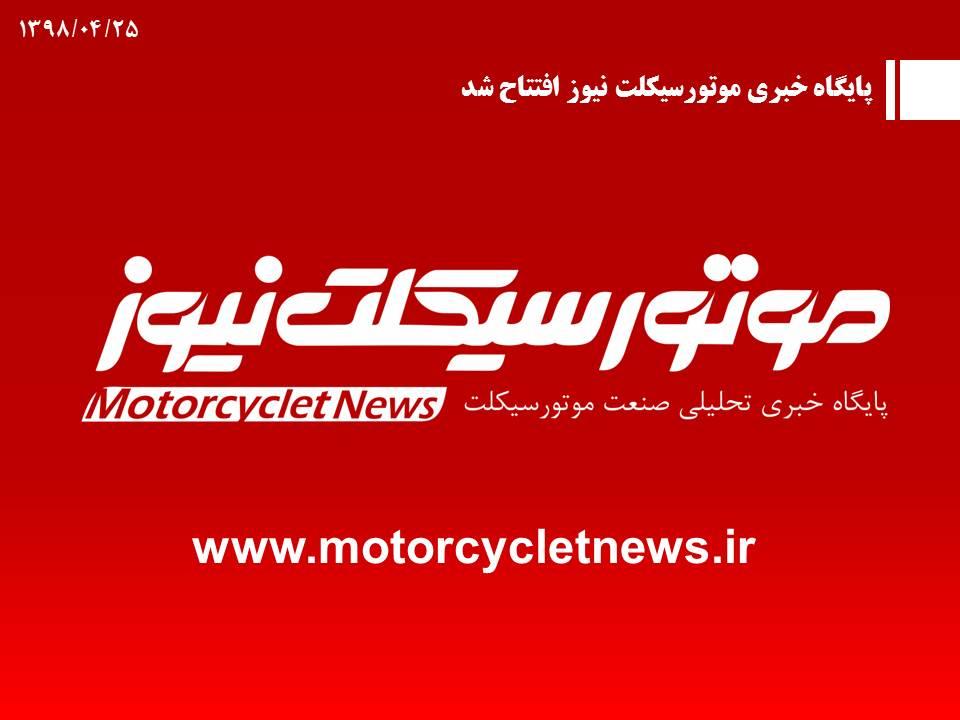 پایگاه خبری موتورسیکلت نیوز افتتاح شد
