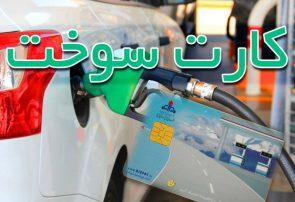 آدرس نواحی رمزگشایی کارت سوخت در کلانشهر تهران