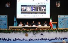 مرکز ساخت داخل در وزارت صمت فعال می شود
