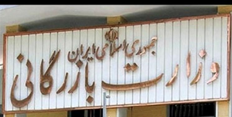 مخالفت اکثریت اعضای ۴ کمیسیون مجلس با طرح تشکیل وزارت بازرگانی