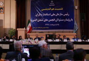 ستاد پیگیری و رفع مشکلات تولید در سازمان ملی استاندارد ایران تشکیل شد