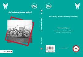 صنعت موتورسیکلت ایران دانشگاهی شد