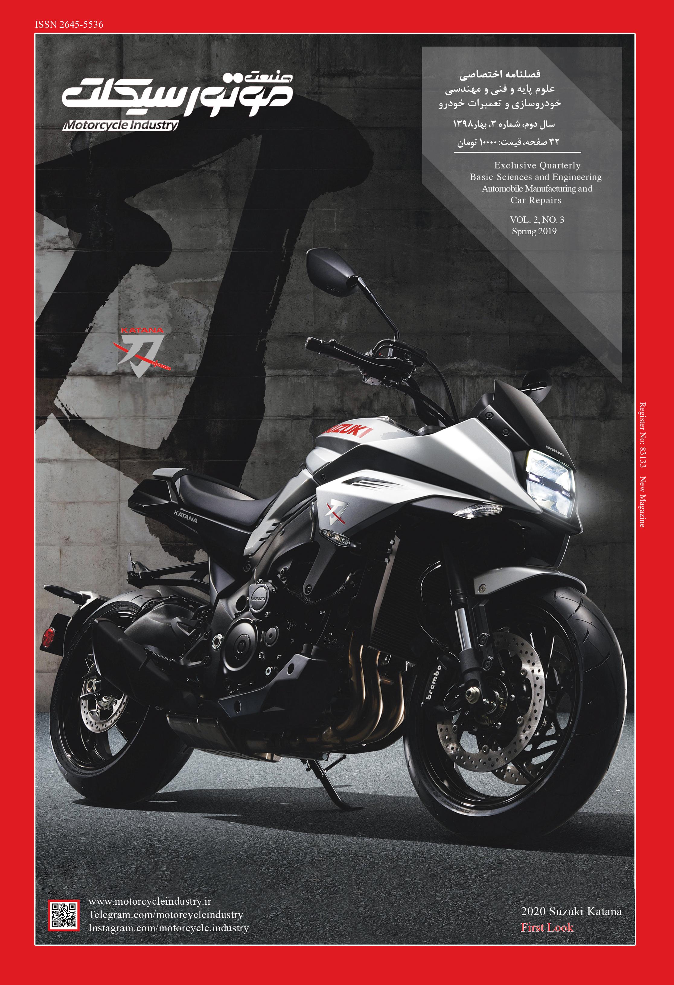 مجله صنعت موتورسیکلت، سال دوم، شماره۳، بهار۱۳۹۸