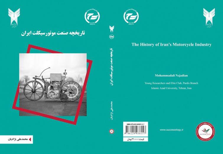 کتاب تاریخچه صنعت موتورسیکلت ایران منتشر شد