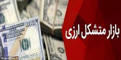 آغاز به کار بازار متشکل ارزی در آستانه عید سعید قربان