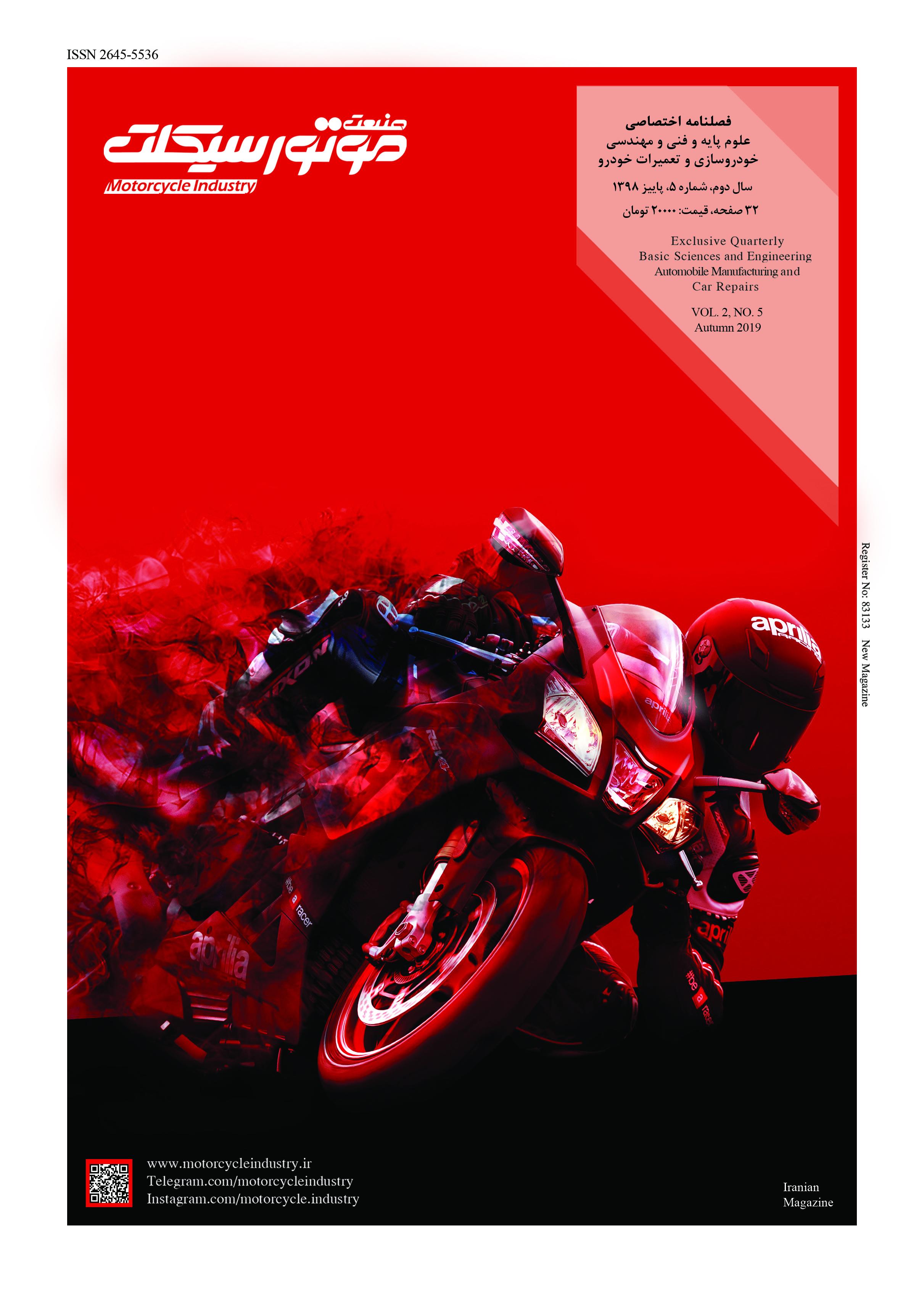مجله صنعت موتورسیکلت، سال دوم، شماره ۵، پاییز ۱۳۹۸