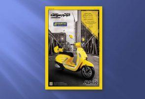 شماره جدید نشریه صنعت موتورسیکلت منتشر شد/ نسخه چاپی زمستان ٩٨ تا آخر هفته توزیع مىشود