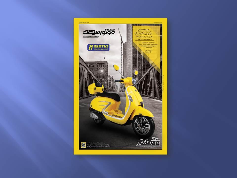 صنعت موتورسیکلت شماره 6