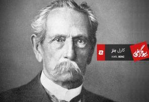 بیوگرافی کارل بنز؛ پدر خودروسازی جهان/ از فقر و تنگدستی مهندس آلمانی طراح موتور چه میدانید؟