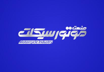 تنها نشریه اختصاصى صنعت موتورسیکلت ایران تعطیل شد