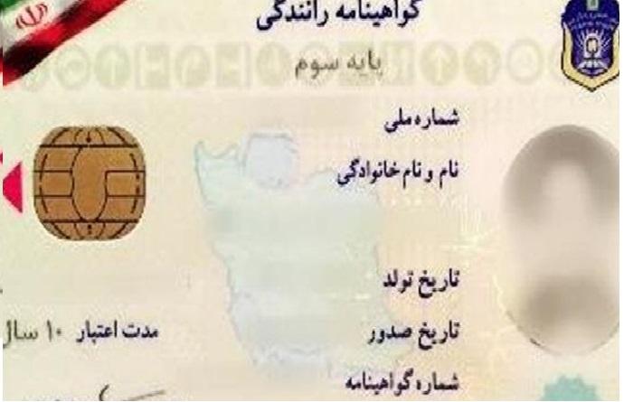 گواهینامههای ایرانی در چند کشور دارای اعتبار است؟