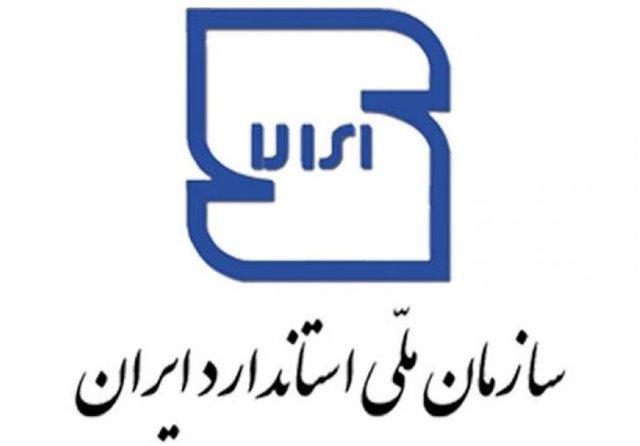 درخواست سازمان ملی استاندارد در هیات دولت