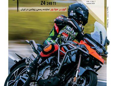 مجله صنعت موتورسیکلت، سال سوم، شماره۷، پاییز ۱۳۹۹