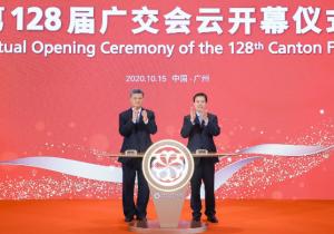 نمایشگاه ١٢٨ کانتون چین به صورت آنلاین افتتاح شد