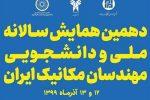 برگزاری دهمین همایش سالانه ملی و دانشجویی مهندسان مکانیک ایران