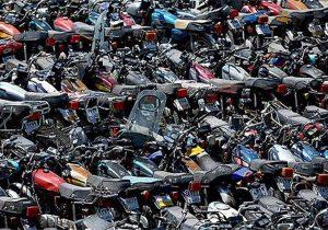 ترخیص ۵۰ هزار دستگاه موتورسیکلت رسوبی تا امروز