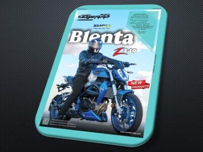 در شماره جدید نشریه صنعت موتورسیکلت با کویر موتور بیشتر آشنا خواهید شد