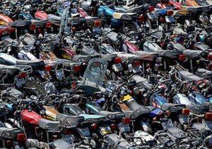 تمدید مجدد ترخیص موتورسیکلتهای رسوبی