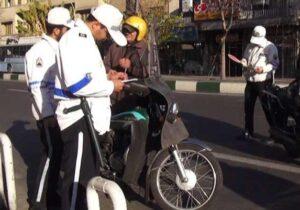 در چه مواردی پلیس حق توقیف موتورسیکلت و خودرو را ندارد؟