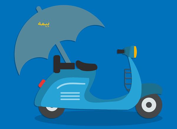 انتقال تخفیف بیمه شخص ثالث به مالک وسیلهنقلیه