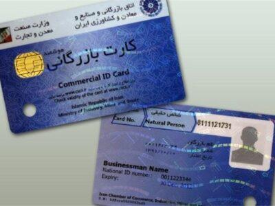کاهش فساد در کارتهای بازرگانی در گروی اتصال سامانه قوه قضائیه
