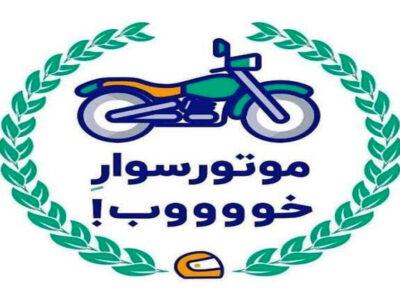 ادامه فعالیت کمپین «موتورسوار خوب» در تهران تا شهریور